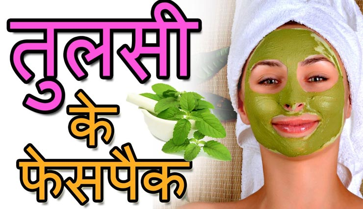 TULSI FACE PACK FOR GLOWING AND BRIGHTENING SKIN